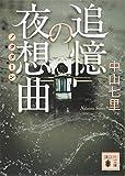 追憶の夜想曲 (講談社文庫)