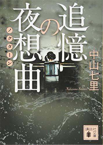 追憶の夜想曲 (講談社文庫) - 中山 七里