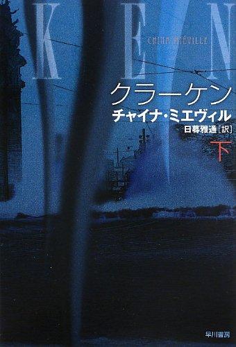 クラーケン(下) (ハヤカワ文庫SF)