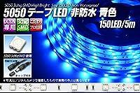 5050テープLED 30LED/m 非防水 青色 5m AAランクLED使用(白基板)