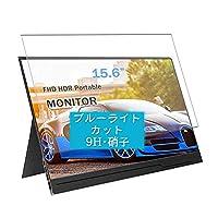Sukix ブルーライトカット ガラスフィルム 、 Virzen 15.6インチ モバイルモニター ディスプレイ 向けの 有効表示エリアだけに対応 ガラスフィルム 保護フィルム ガラス フィルム 液晶保護フィルム シート シール 専用 カット 適用 専用