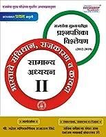 Rajyaseva Mukhya Prashnapatrika Vishleshan Samanya Addhyan 2