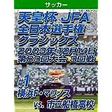 天皇杯 JFA 全日本選手権クラシックス 2003年12月14日 第83回大会 3回戦 #1 横浜F・マリノス vs. 市立船橋高校