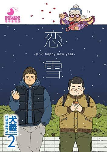 犬義 短編漫画作品2 恋雪 〜きっと happy new year: Inuyoshi WORKS OF G-men vol.02 (爆男コミックス) (Japanese Edition)