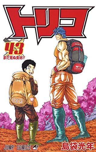 トリコ 43 (ジャンプコミックス)