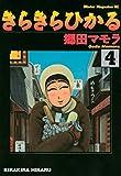 きらきらひかる(4) (モーニングコミックス)