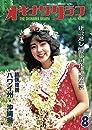 オキナワグラフ 1985年8月号: 戦後沖縄の歴史とともに歩み続ける写真誌