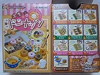 リーメント ぷちサンプルシリーズ ぷちドーナッツ 全10種 内袋品 ホビーグッツ