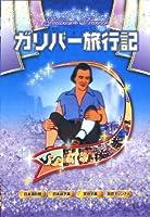 ガリバー旅行記 ANM-09 [DVD]