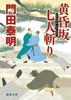 黄昏坂 七人斬り (徳間文庫)