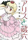 アリスと蔵六(9)【電子限定特典ペーパー付き】 (RYU COMICS)