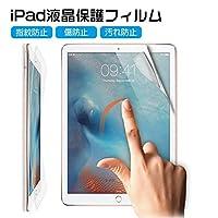 DM便送料無料 iPad 2017 保護フィルム フィルム iPad mini4 mini5 iPad mini3 iPad mini2 iPad mini Air2 iPad Air Pro 9.7 10.5 10.2 2019 2018 iPad Air iPad Pro 9.7 iPad Air2 10.9 Air4フィルム iPad mini iPad Air iPad Pro Air2 iPadmini1/2/3,クリア