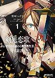 剣鬼恋歌 Re:ゼロから始める異世界生活†真銘譚 1 (MFコミックス アライブシリーズ)
