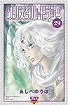 クリスタル☆ドラゴン(29) (ボニータ・コミックス)