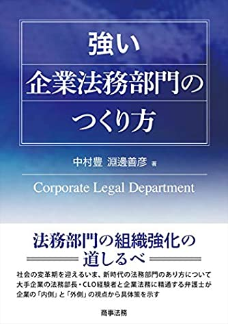 強い企業法務部門のつくり方