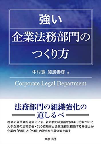 強い企業法務部門のつくり方の詳細を見る