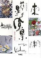 花と墨のある風景―薔薇と椿帖