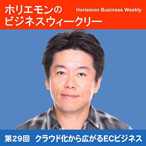 『ホリエモンのビジネスウィークリーVOL.29 クラウド化から広がるECビジネス』のカバーアート