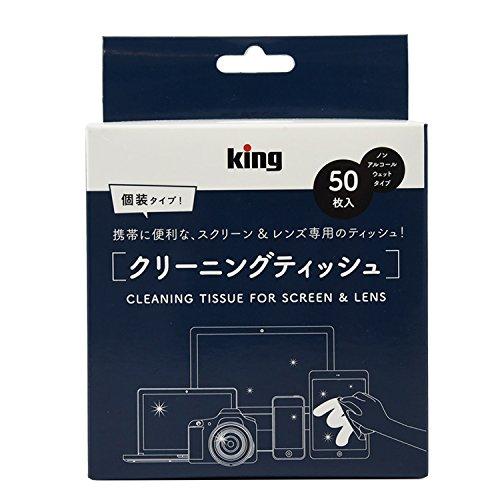 KING レンズクリーニングティッシュ 50枚入り 個装 ノンアルコール &ウェットタイプ  PSCL50N2