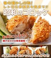 昭和のコロッケ(100g×5個)完全手作り 冷凍でお届け【コロッケ】