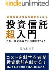 これ一冊で基礎から運用までOK! 図解付き 投資信託 超入門: 2021年改訂版