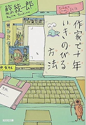 作家で十年いきのびる方法 (光文社文庫)