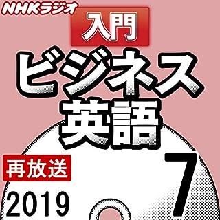 NHK 入門ビジネス英語 2019年7月号                   著者:                                                                                                                                 柴田 真一                               ナレーター:                                                                                                                                 柴田真一/Lindsay Wells                      再生時間: 1 時間  14 分     レビューはまだありません。     総合評価 0.0