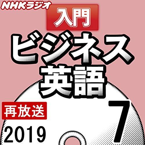 『NHK 入門ビジネス英語 2019年7月号』のカバーアート