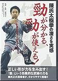 陳氏太極拳の凄さを実感勁が分かる、勁が使える!☆(DVD)☆ (<DVD>)