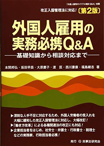 外国人雇用の実務必携Q&A〔第2版〕─基礎知識から相談対応まで─の詳細を見る
