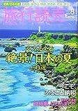 旅行読売 2020年 08 月号 [雑誌]