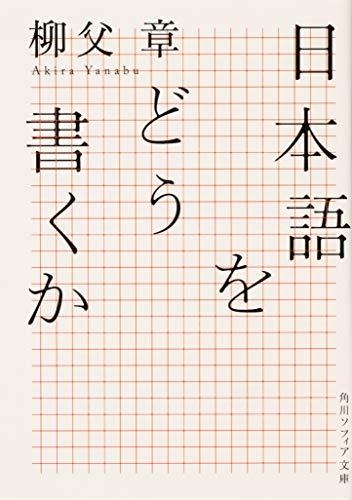 日本語をどう書くか (角川ソフィア文庫)