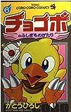 チョコボのふしぎものがたり 第6巻 (てんとう虫コミックス)