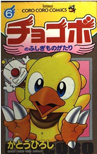 チョコボのふしぎものがたり 第6巻 (てんとう虫コミックス)の詳細を見る