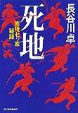 死地―南稜七ツ家秘録 (時代小説文庫)