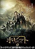 ホビット 竜に奪われた王国[DVD]