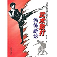 New Theory of Wushu Sanshou training(Chinese Edition)