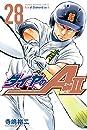 ダイヤのA act2(28) (週刊少年マガジンコミックス)