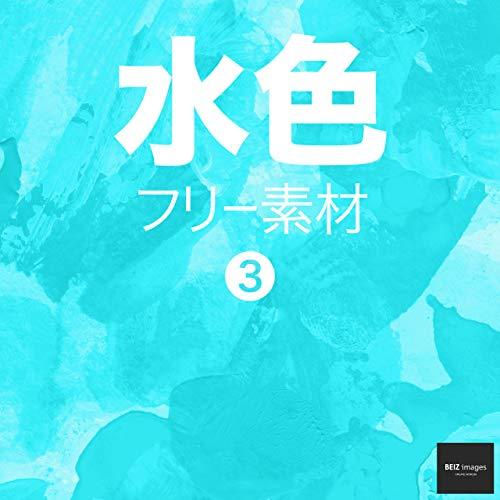 水色 フリー素材 3 無料で使える背景素材集 BEIZ images (ベイツ・イメージズ)