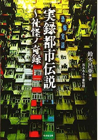 実録都市伝説~社怪ノ奇録 (竹書房文庫)