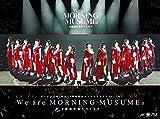 モーニング娘。誕生20周年記念コンサートツアー2017秋〜We are MORNING MUSUME。〜工藤遥卒業スペシャル[EPBE-5566/8][DVD]