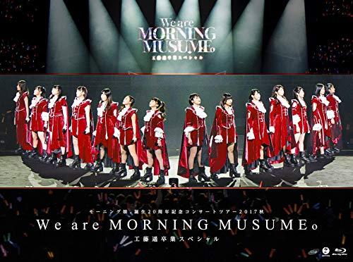 モーニング娘。誕生20周年記念コンサートツアー2017秋~We are MORNING MUSUME。~工藤遥卒業スペシャル [DVD]