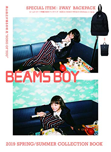 Mirror PDF: BEAMS BOY 2019 SPRING/SUMMER COLLECTION BOOK (ブランドブック)