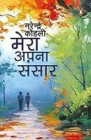 Mera Apna Sansaar