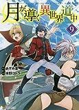 月が導く異世界道中 コミック 1-9巻セット