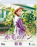 赤毛のアン 初恋[Blu-ray/ブルーレイ]