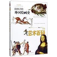 给孩子的外国绘画史 艺术百科