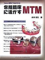 やさしい症例から始められる包括臨床に活かすMTM