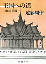 表紙: 王国への道―山田長政― | 遠藤周作