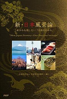 [公益社団法人日本青年会議所]の新・日本風景論 これからも残したい「日本のたから」